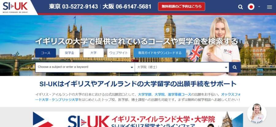SI-UKをおすすめする人とその理由