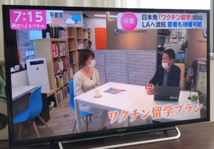 TBS朝チャンでワクチン留学が紹介されました